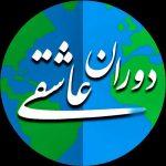کانال تلگرام دورانِ عـٰـاشـِـقی - ثبت رایگان کانال تلگرام