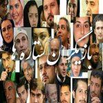 صفحه اینستاگرام بازیگران-ستاره ها