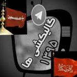 کانال تلگرام گالیکشی ها