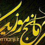 کانال تلگرام کرمانج موزیک - ثبت کانال تلگرام