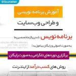 کانال تلگرام آموزش برنامه نویسی و طراحی وب