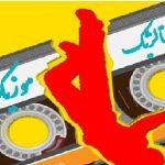 کانال تلگرام نوستالژیک موزیک - ثبت رایگان کانال