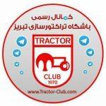 کانال رسمی باشگاه تراکتور سازی -ثبت رایگانال کانال تلگرام