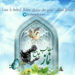 کانال تلگرام مطالب جامع نماز