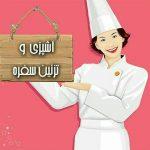 کانال آشپزی و تزئین سفره