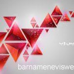 برنامه نویس وب barnamenevisweb.com