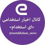 کانال تلگرام اخبار استخدامی - ثبت رایگان کانال تلگرام