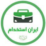 کانال تلگرام استخدام آذربایجان شرقی
