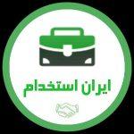 کانال تلگرام آگهی استخدام تهران