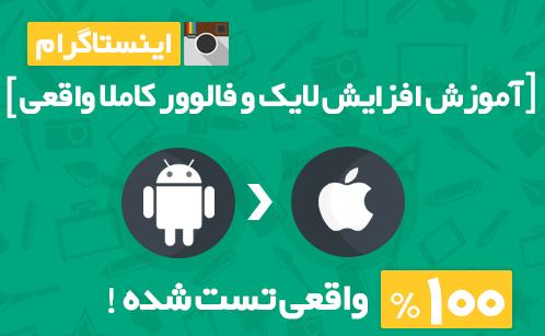آموزش افزایش رایگان و واقعی تعداد لایک ها در اینستاگرام