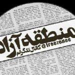 کانال تلگرام منطقه آزاد - ثبت رایگان کانال تلگرام