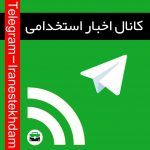 کانال تلگرام آگهی استخدام البرز