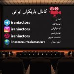 کانال تلگرام بازیگران ایرانی