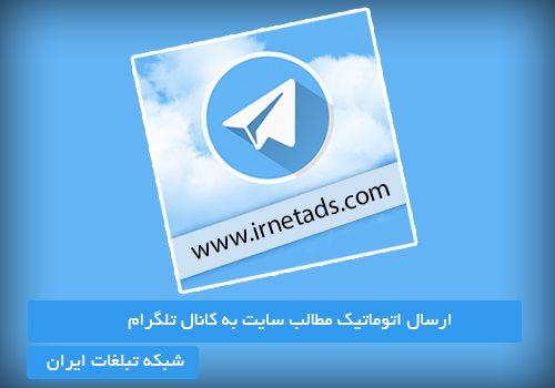ارسال اتوماتیک مطالب سایت به کانال تلگرام