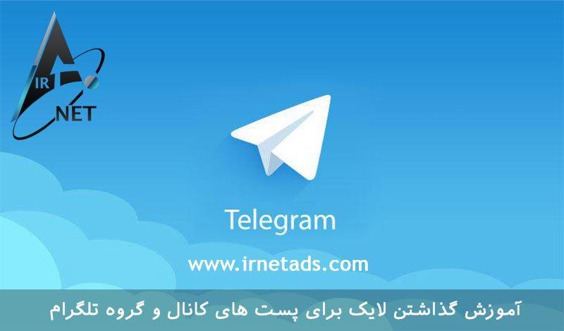 آموزش گذاشتن لایک برای پست های کانال و گروه تلگرام