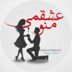 کانال تلگرام من و عشقم