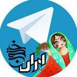 کانال تلگرام تخصصی بانوان- ثبت رایگان کانال