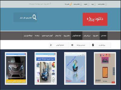 دانلود پروژه pfrproject.ir-فروش سایت دانلود پروژه