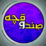 کانال تلگرام صندوقچه