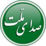 کانال تلگرام صدای ملت - ثبت رایگان کانال