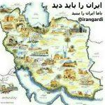 کانال ایرانگردی