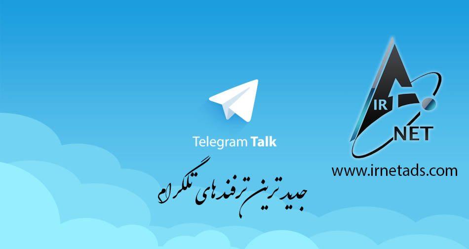 جدید ترین ترفند های تلگرام