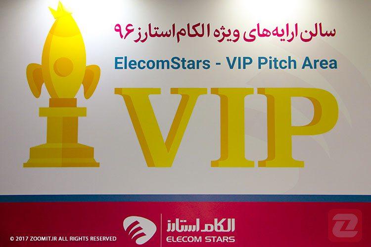 elecom-stars-vip-room1