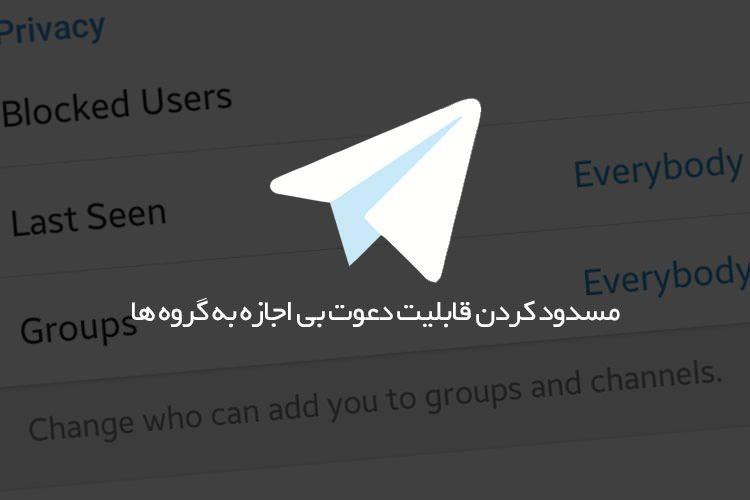 privacy-in-telegram1