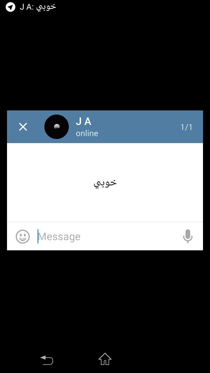 تلگرام پاپ آپ