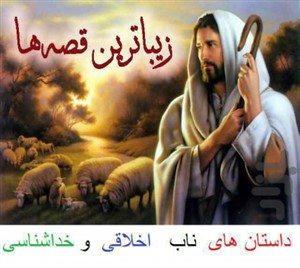 اخلاق و معرفت در قرآن و روایات