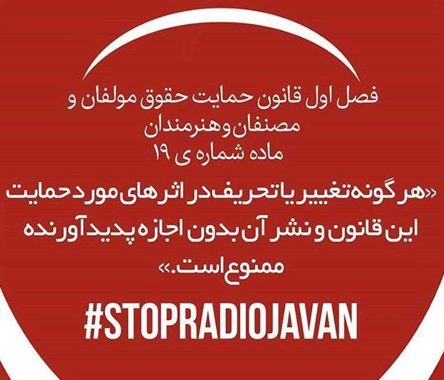 پایانی برای دانلود غیرقانونی موسیقی در ایران؟