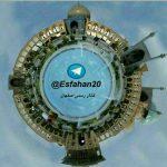 کانال مردم اصفهان