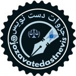 کانال تلگرام جزوات دست نویس