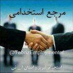 استیکر تلگرام استخدام تبریز