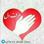 کانال تلگرام بهترین متن های عاشقانه