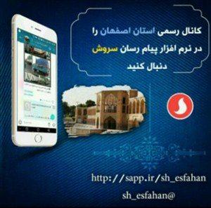 کانال سروش اصفهان؛رسانه ی زندگی
