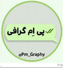 کانال پی ام گرافی سروش