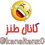 کانال تلگرام طنز