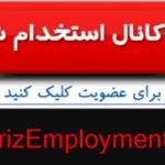 کانال تلگرام استخدام تبریز