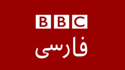 کانال سروش بی بی سی فارسی