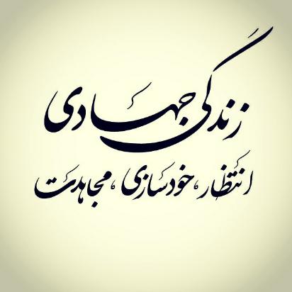 کانال سروش تیم جهادی شهید تهرانی مقدم
