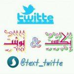 کانال سروش تِکست و توئیت