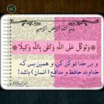 گروه سروش انس با قرآن