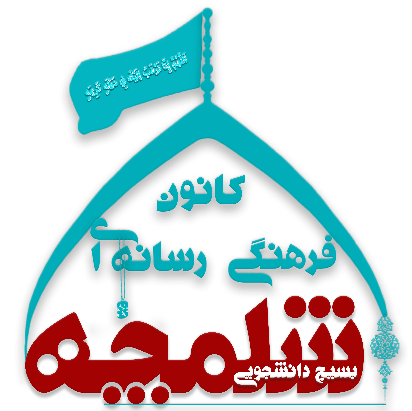 کانال سروش کانون فرهنگی رسانه ای شلمچه