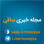 کانال سروش مجله خبری ساقی