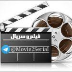 کانال تلگرام فیم و سریال